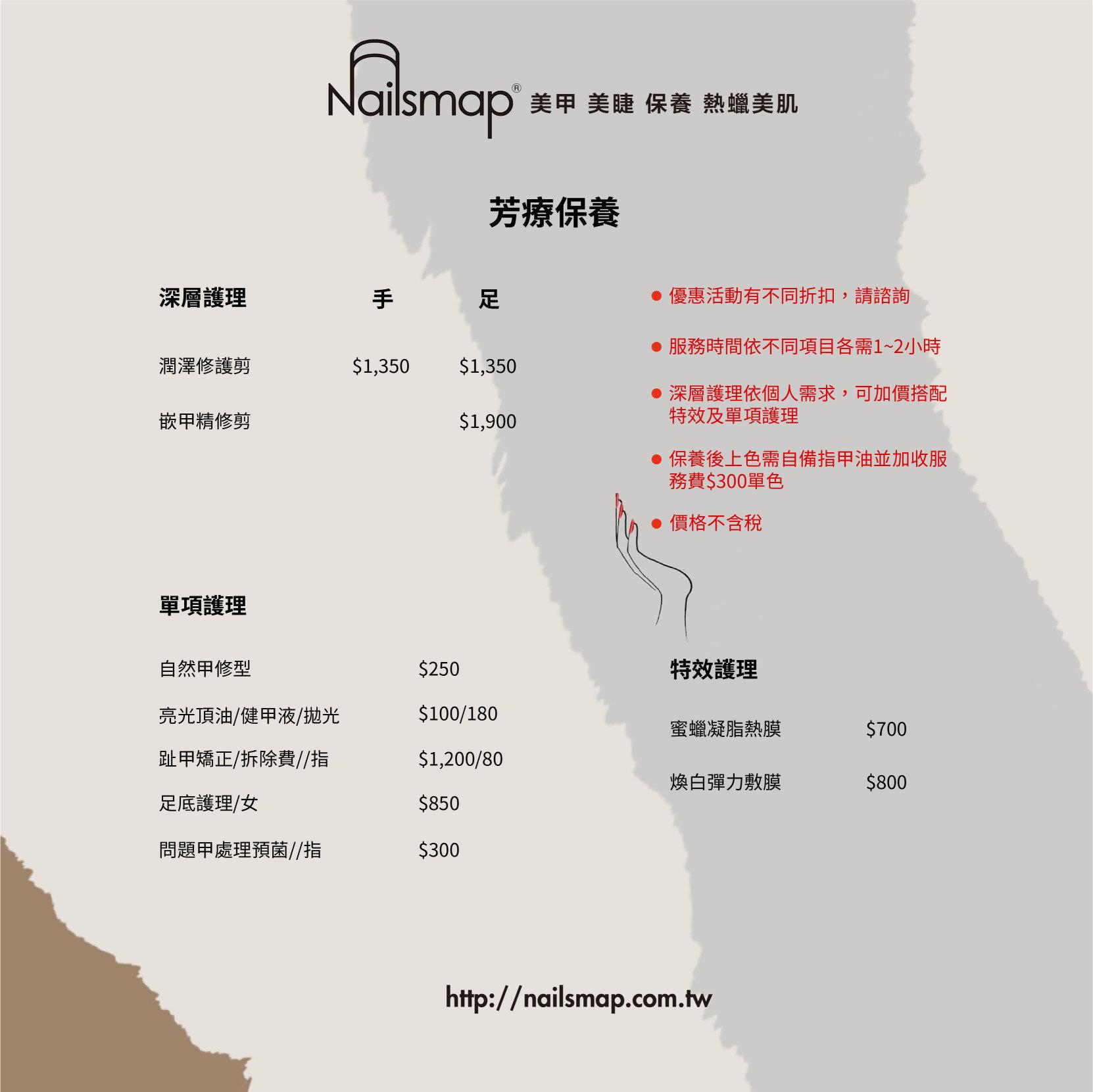 芳療保養價目表